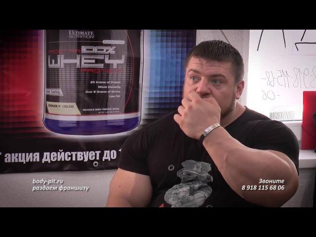 Адам Абакаров отвечает на вопросы. Эксклюзивно для клиентов Body-Pit
