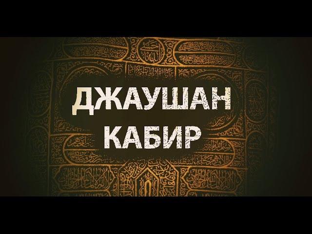 Дуа Джаушан Кабир Великая броня полная версия