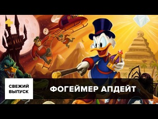 Фогеймер Апдейт: Duck Tales, Drawn to Death, Rend (17.03.17)