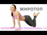 ЖИРОСЖИГАНИЕ! Тренировка для похудения #3 II Я худею с Екатериной Кононовой