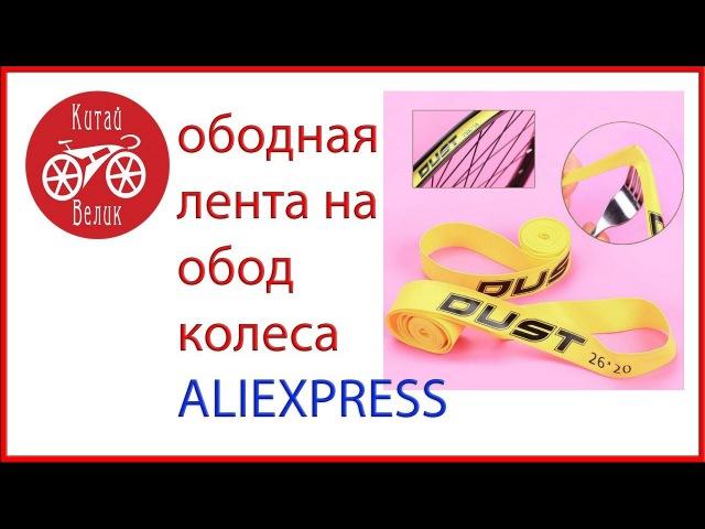 ободная лента DUST на велосипедное колесо 26 с ALIEXPRESS КИТАЙ ВЕЛИК
