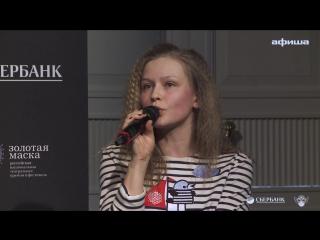 Юлия Пересильд: Понятие новый театр  очень эфемерное