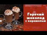 Горячий шоколад с карамелью [sweet & flour]
