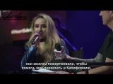 Вопрос-ответ с Сабриной Карпентер во время выступления в iHeartRadio Theater (Русские субтитры)