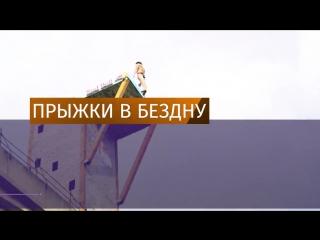 Прыжки в бездну: в Боснии прошли соревнования по хай-дайвингу