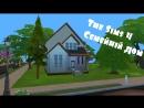 The sims 4/Семейный дом
