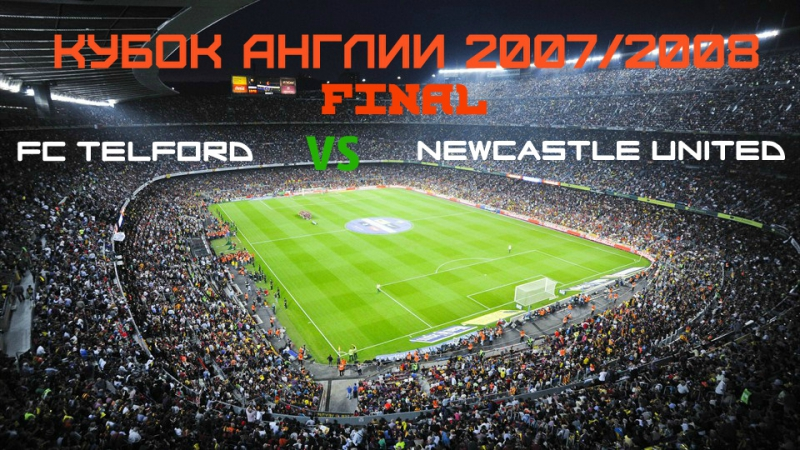 FC Telford - Newcastle United 2:1 | Кубок Англии FINAL 2007/2008