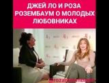 Роза Розембаум и Джей Ло о молодых любовниках
