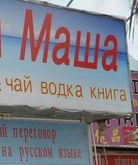 Маша Польщикова
