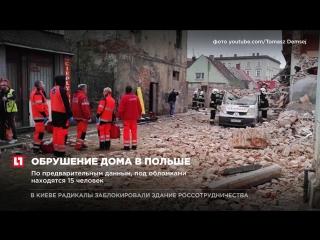 На западе Польши обвалился каменный жилой дом