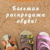 Детская и взрослая ортопедическая обувь ОРТОМОДА