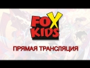 Fox Kids - Прямая трансляция