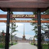 Куда сходить в Кызыле   Афиша Кызыла