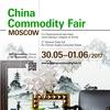 China Commodity Fair