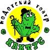 """НеДетский Театр """"КАКТУС"""""""