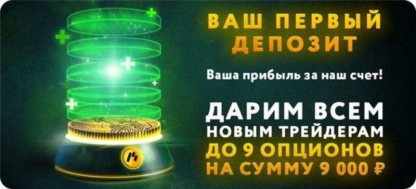 Бинарные опционы у брокеров с демо счетом в россии