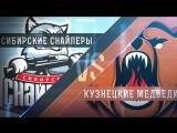 LIVE! «Сибирские Снайперы» - «Кузнецкие Медведи» (20.09 – 14:30)