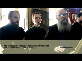 Иеродиакон Герман (Рябцев) и хор Валаамского подворья в Москве - Господи, воззвах к Тебе (гл 8)