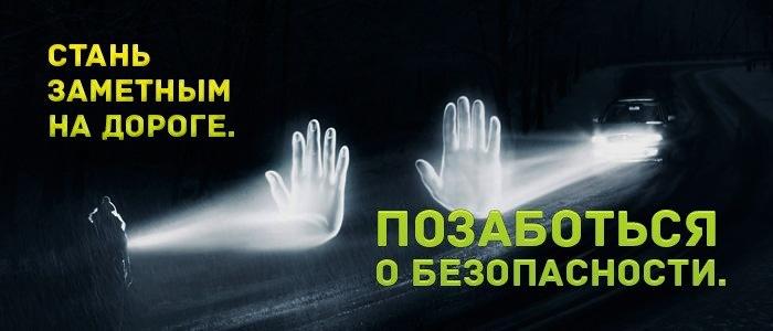 Неклиновское ГИБДД призывает пешеходов использовать светоотражающие элементы в темное время суток