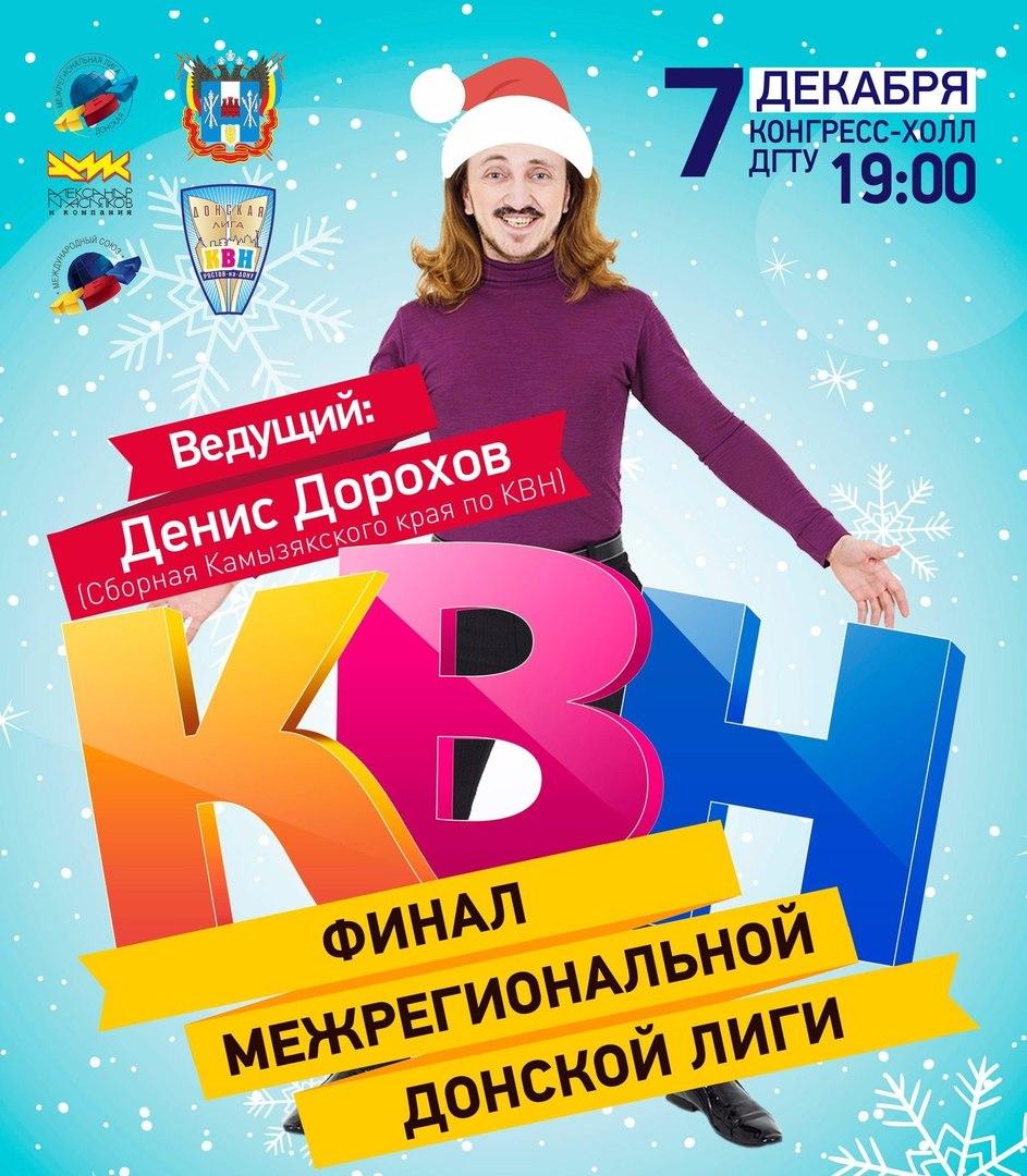 Донская лига КВН объявит имена лучших юмористов 2016 года
