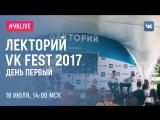 Прямая трансляция. Лекторий VK Fest  2017: первый день