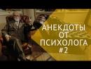 Анекдоты от психолога 2 Сергей Швачкин о работе психотерапевта