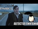 GothamГотэм-отрывок 1.2 «Селина Кайл»  (Автостоп Пингвина)