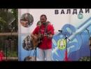 """Алексей Макаревич - Песня про Бийск (""""Норд-Вест - 2017"""" (г. Валдай))"""