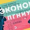 ЭКОНОМ_ПГНИУ / ECONOM_PSU