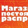 Магазин Постоянных Распродаж, г. Чайковский