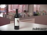 Лайфхак Два самых простых способа открыть бутылку вина без штопора