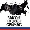 """Орел """"ЗАКОН НУЖЕН СЕЙЧАС"""" - Митинг 17 сентября"""