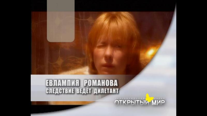 Евлампия Романова. Следствие ведет дилетант.
