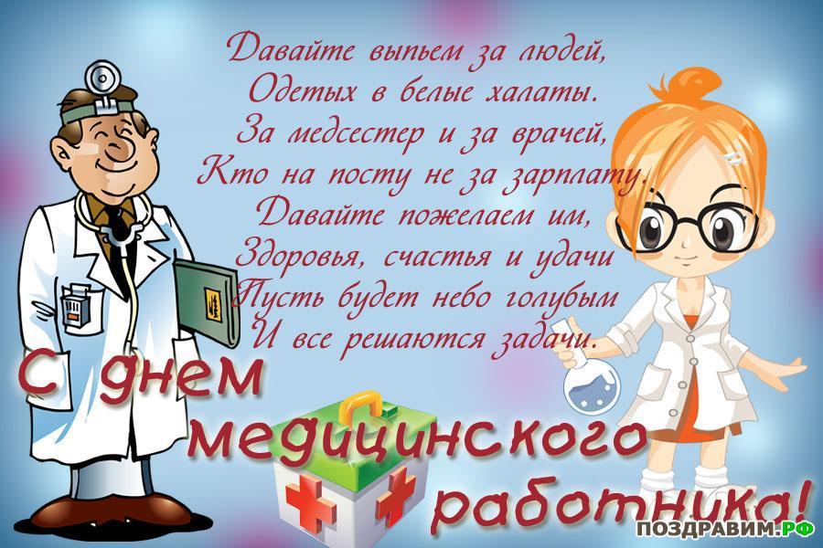Поздравление с днем медицинского работника врачу