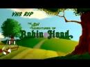 Новые приключения Робин Гуда 1992 Дубляж VHS RIp