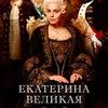 Сериал - Екатерина Великая