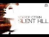 Город страха | Silent Hill 2
