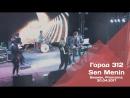 ГОРОД 312 - Sen Menin (концерт в Бишкеке 30.04.2017)