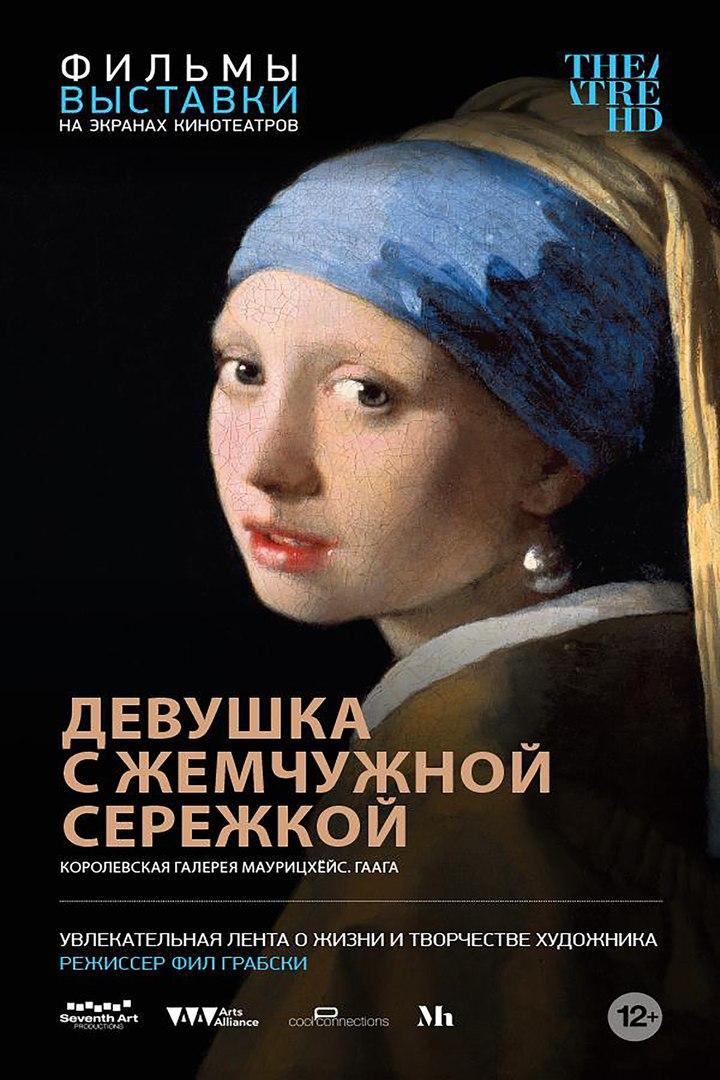 Афиша Улан-Удэ Девушка с жемчужной серёжкой / КИНО-ДВОР