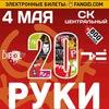 РУКИ ВВЕРХ! | Тюмень | 4 мая | СК Центральный