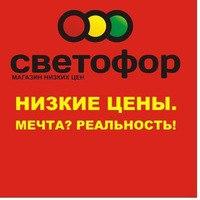 Магазин низких цен СВЕТОФОР Краснокамск