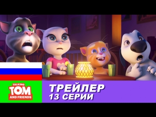 Трейлер - Говорящий Том и Друзья, 13 серия