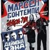 MARCEL BONTEMPI (GER) | 10 Марта | СПб,GRIBOEDOV