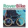 База украденных велосипедов Rover.Bike