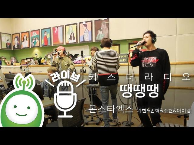 Monsta X(몬스타 엑스) 기현, 민혁, 주헌, 아이엠 땡땡땡 (원곡 : 슈프림팀) [키스더라
