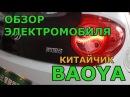 Электромобиль Дешевый Китайский электромобиль BAOYA тест драйв и ОБЗОР от ELMOB