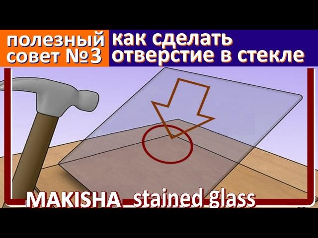Чем и как просверлить ОТВЕРСТИЕ В СТЕКЛЕ Сверло по стеклу и керамике