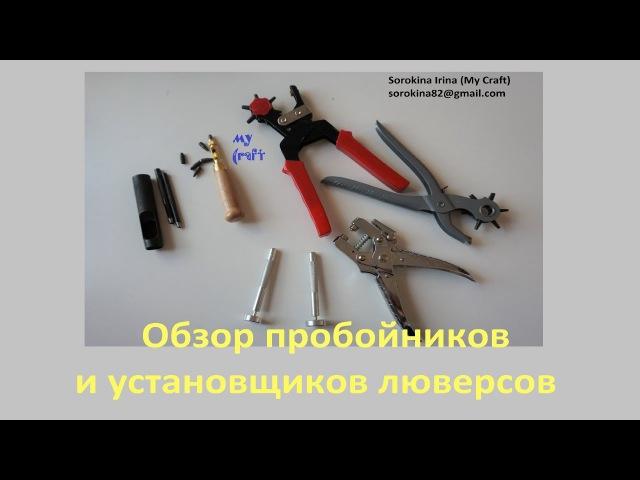 Обзор пробойников и установщиков люверсов » Freewka.com - Смотреть онлайн в хорощем качестве