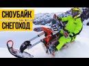 СНОУБАЙК И ТРЮКИ НА СНЕГОХОДАХ ★ Невероятные экстрим прыжки и трюки на снегоходах