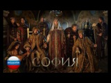 Новый исторический сериал София на России 1
